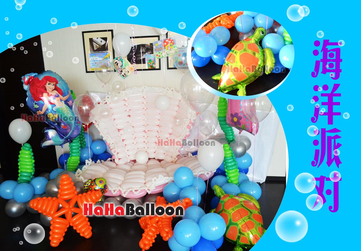 海洋贝壳主题生日宴布置