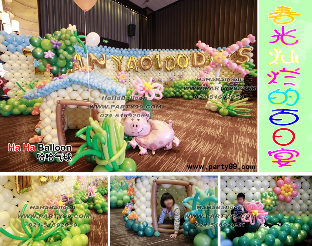 百日宴-春天主题 - 气球图片库
